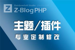 Z-BlogPHP定制