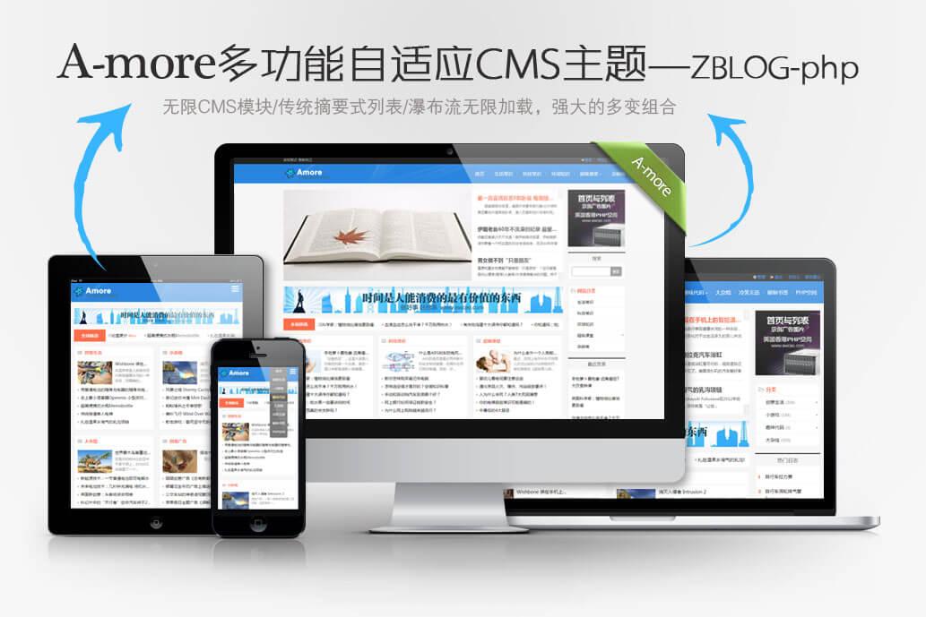 ZblogPHP主题:A-more多功能自适应CMS
