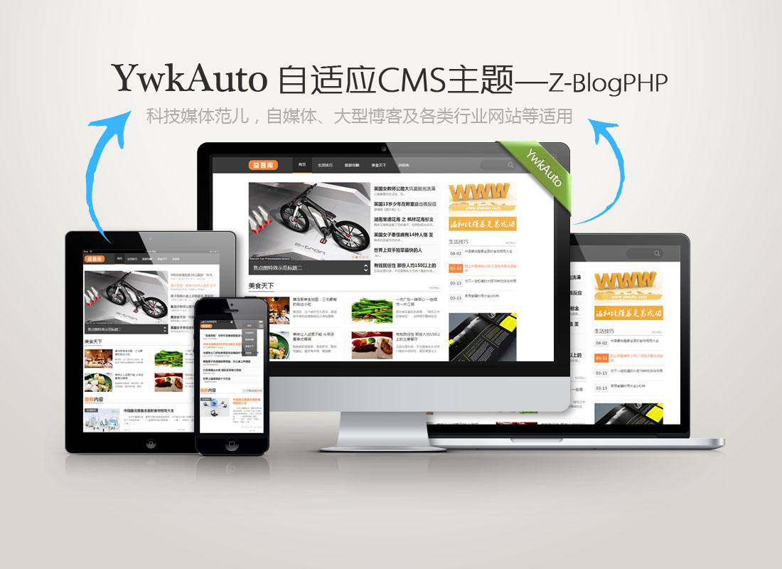 ZblogPHP主题:YwkAuto自适应CMS