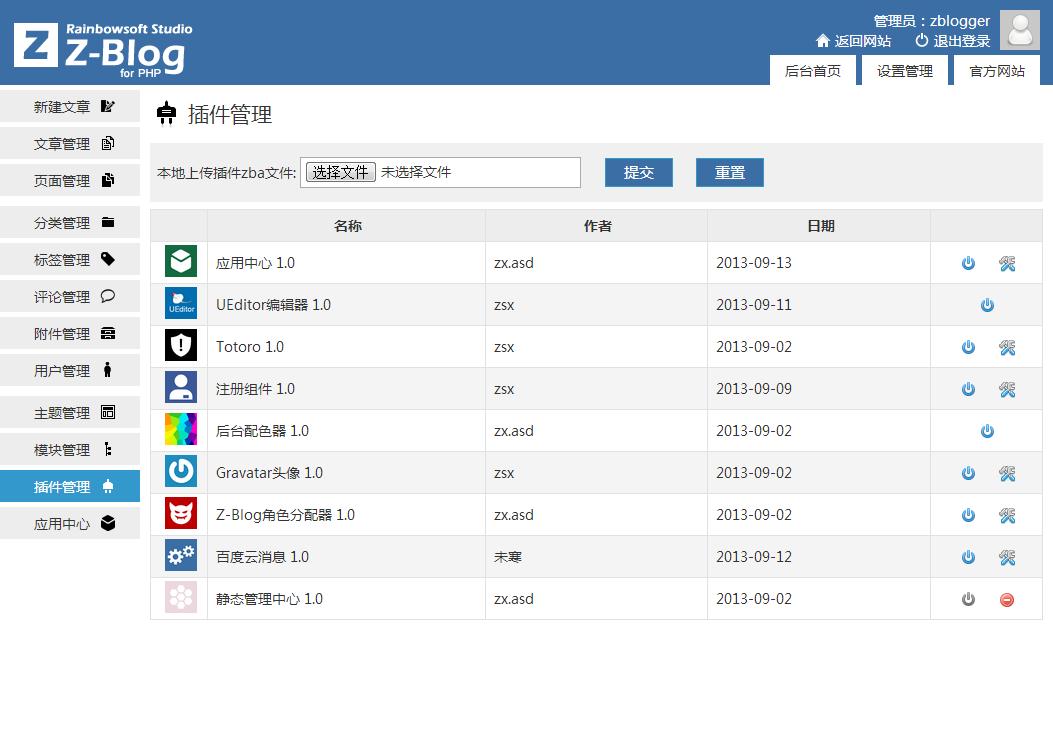 Z-BlogPHP博客程序和CMS建站系统