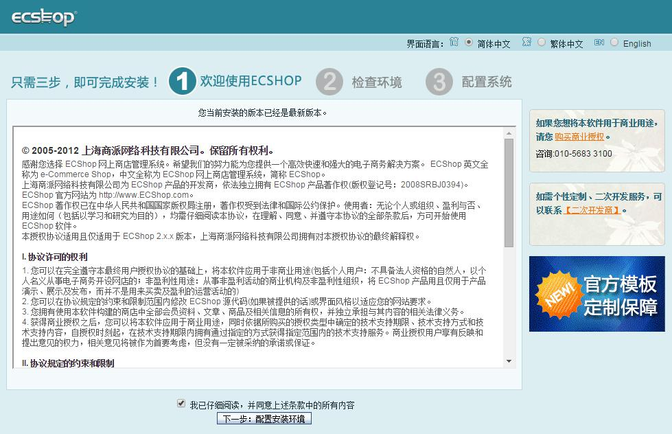 ECShop开源网店系统