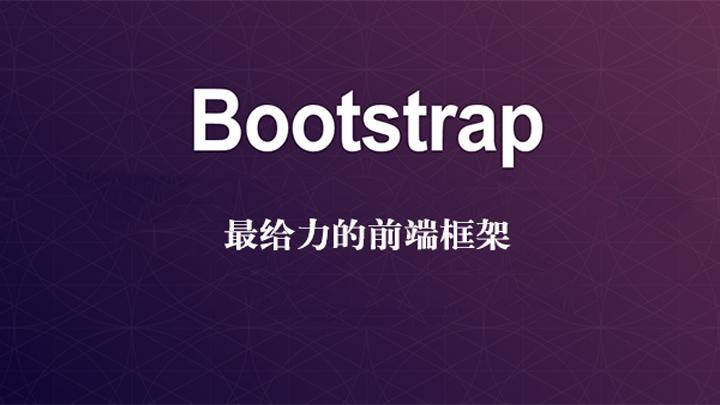 Bootstrap前端开源工具包