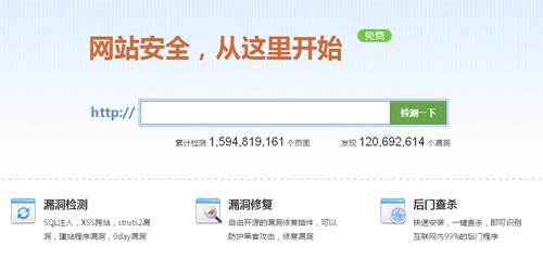 网站被挂马在线检测方法和清除建议