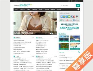 EMLOG模板:eMedia媒体范儿[尊享版]v2.7
