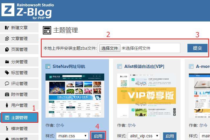 ZblogPHP主题和插件的安装方法