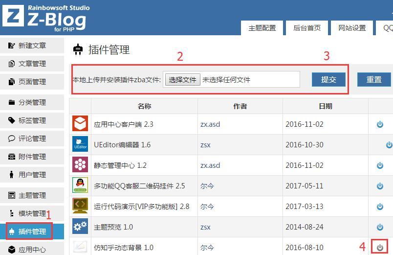 Z-BlogPHP后台无法上传安装主题或插件的原因