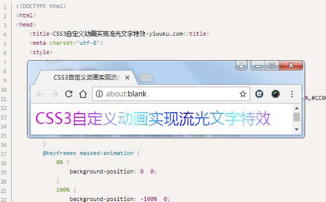 CSS3自定义动画实现流光文字特效