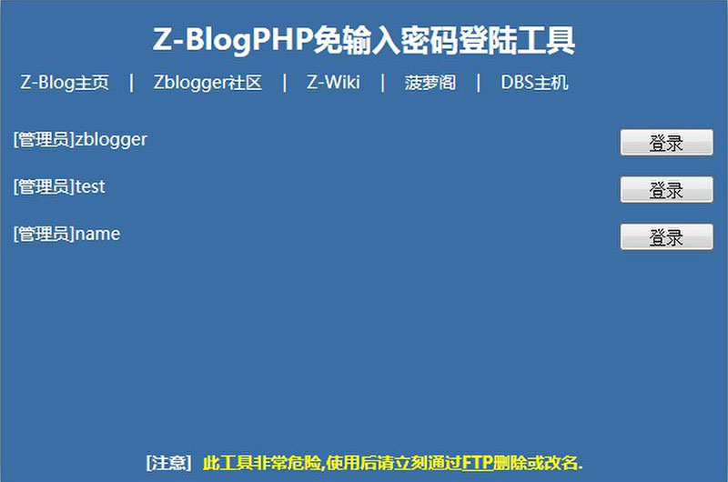 ZblogPHP管理员密码忘记重置和找回方法