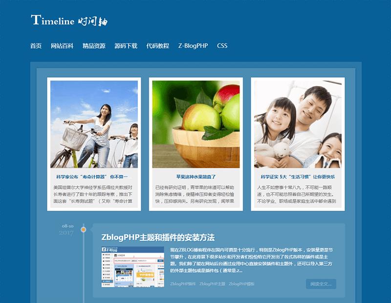 Timeline时间轴HTML5+CSS3自适应