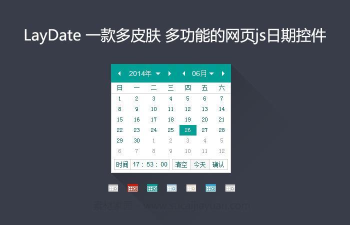 网页日期与时间选择组件layDate