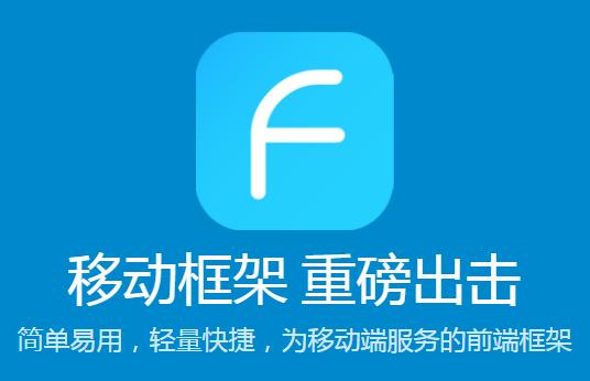 移动web的UI框架FrozenUI