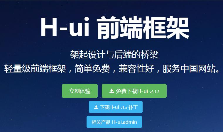 轻量级web前端框架H-ui