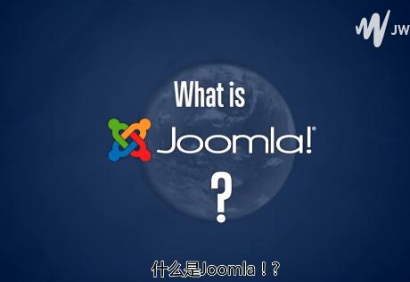 全球知名内容管理系统Joomla!