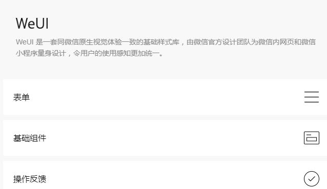 WeUI微信官方UI库