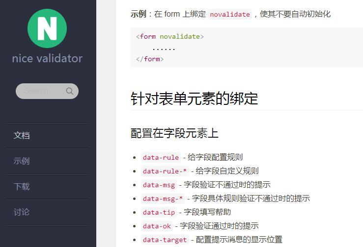 jQuery智能表单验证方案nice validator