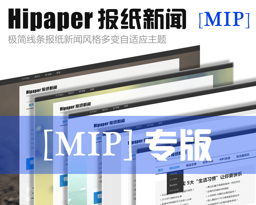 ZblogPHP主题:Hipaper报纸新闻[MIP]