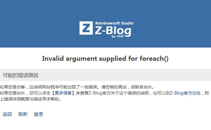 zblogphp主题错误之模板选择的坑