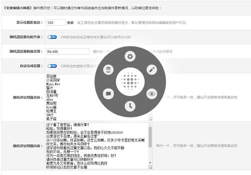 ZblogPHP插件:文章编辑小神器