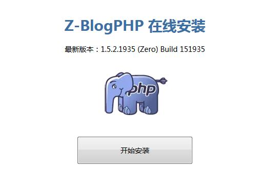 ZBlog使用教程:ZBlogPHP安装方法