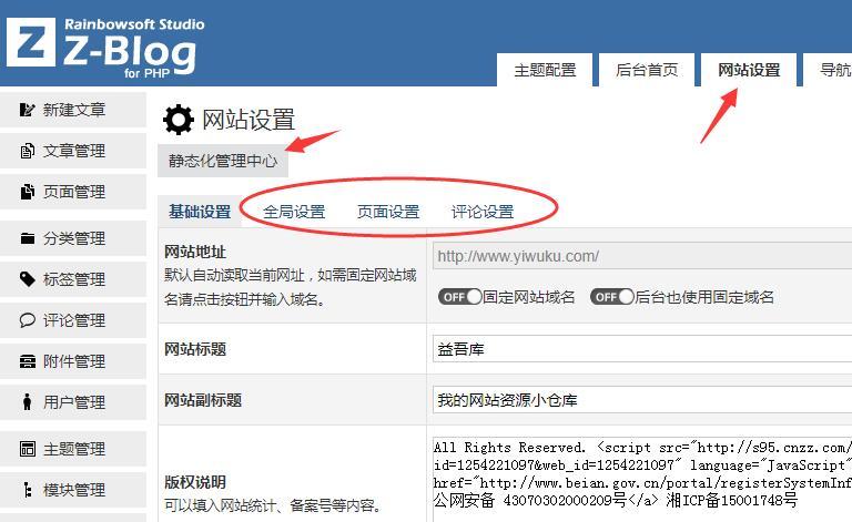 ZBlog使用教程:ZBlogPHP基本设置和后台管理