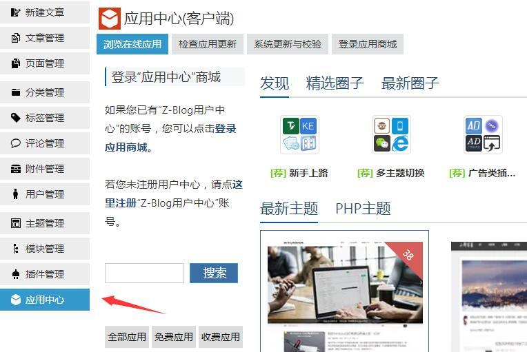 ZBlog使用教程:收费应用购买启用攻略