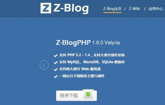 ZBlogPHP1.6版发布 应用升级手册