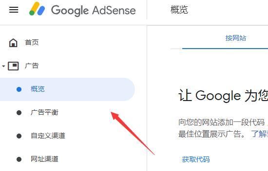 关闭谷歌自动广告还原网站本来的美