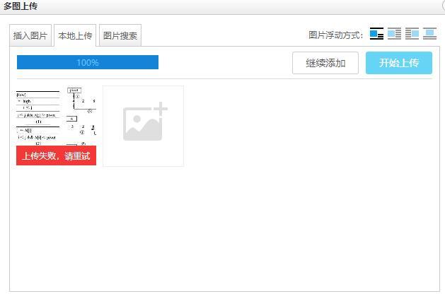 ZBlog无法上传附件文章图片不显示原因