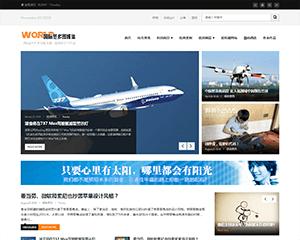 Z-BlogPHP主题:World国际范多图媒体