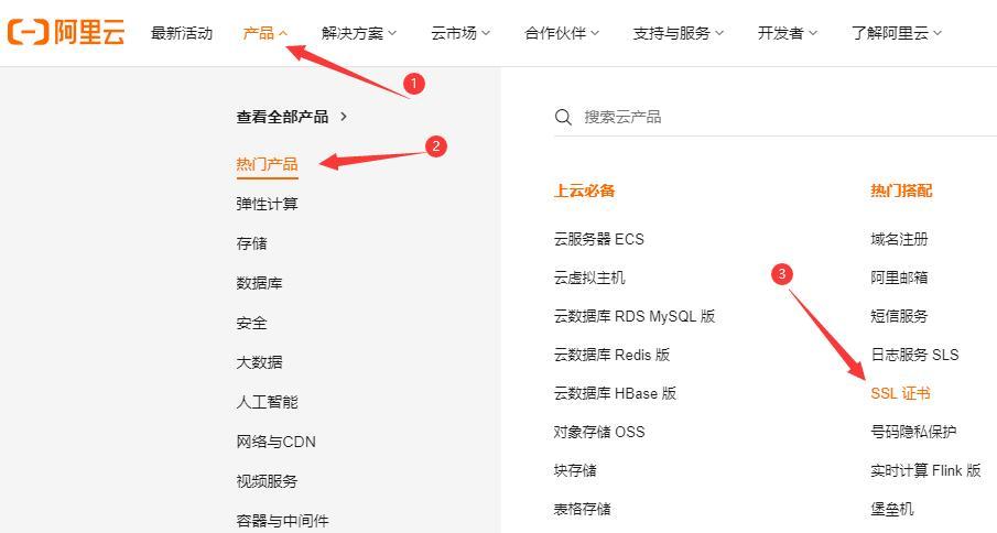 阿里云申请免费SSL证书部署https攻略