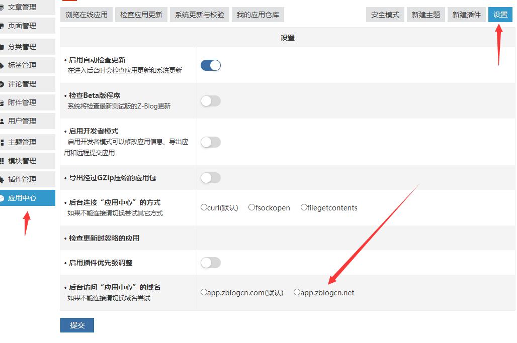 Z-Blog近期应用下载和使用异常解决方法